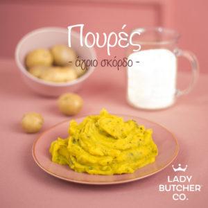 Πουρές πατάτας με άγριο σκόρδο της Lady Butcher