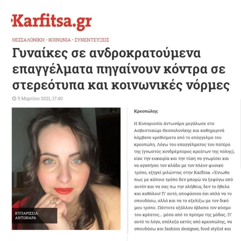 """Παγκόσμια Ημέρα Γυναίκας: Η Lady Butcher στην """"Καρφίτσα"""""""